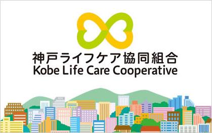 神戸ライフケア協同組合