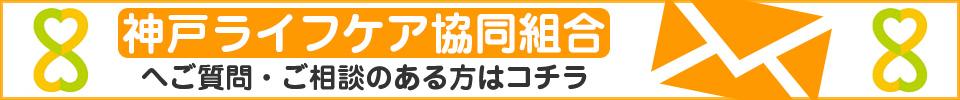 神戸アイフケア共同組合へご相談の方はコチラ